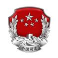 浦东新区司法局