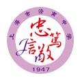 上海市泾南中学
