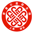 浦东新区慈善公益联合捐组委会